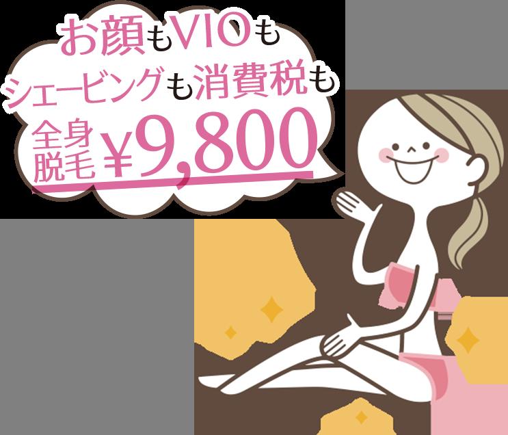 お顔もVIOもシェービングも消費税も 全身脱毛¥9,800
